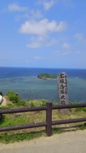 石垣の景勝地の一つ、平久保崎にある最北端の碑