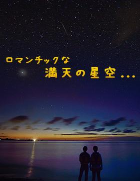 夕暮れの海と星を眺めるナイトツアー
